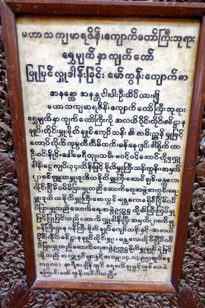 Bagan_329